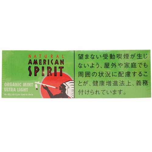 NATURAL AMERICAN SPIRIT ORGANIC MINT ULTRA LIGHT 5mg