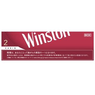 ウィンストン キャビン レッド 2 KS BOX 2mg