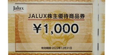JALUX株主優待券