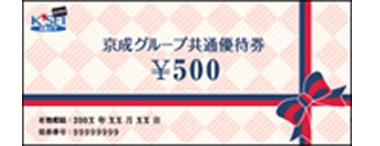 京成グループ共通優待券