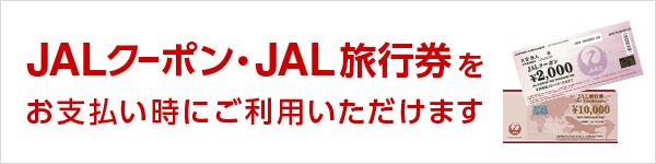 JALクーポン・JAL旅行券をお支払い時にご利用いただけます