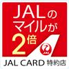 JAL CARD 特約店マイルが2倍たまる